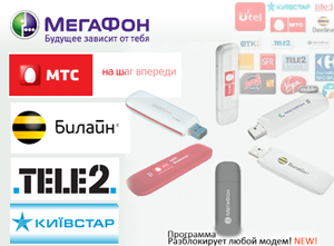 Прошивка Модема Мегафон E352 Скачать - фото 2